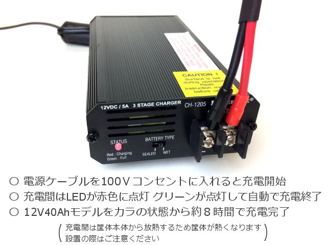 40Ah充電器セット10