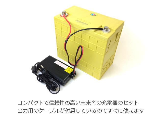 40Ah充電器セット7