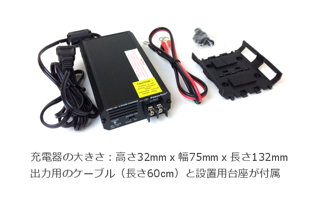 40Ah充電器セット8