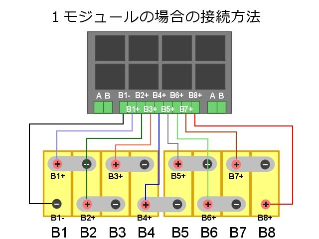 8セルバランサー接続