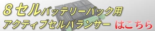 8セルバランサーリンク