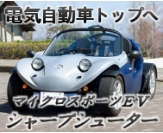 電気自動車トップへ